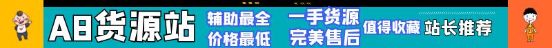 a8货源站